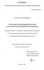 Диссертация на тему Управление рисками внешнеторговой  Диссертация и автореферат на тему Управление рисками внешнеторговой деятельности промышленных предприятий