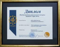 Сыр Российский молодой % Полутвердый сычужный фасованный  Диплом Международного фестиваля конкурса Выбор года 2014