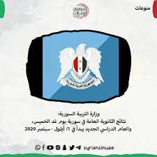 قالت وزارة التربية السورية أن نتائج... - السوريون في الإمارات