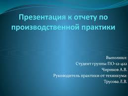Отчет по производственной практике Программный продукт для  Презентация к отчету по производственной практики