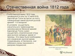 Презентация на тему Конкурс презентаций Великие люди России  5 Отечественная война 1812