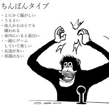 あなたはどのタイプ うるさいチンパンジーやさしい亀対人