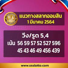 แนวทางหวยรัฐบาลวันที่ 1 มีนาคม 2564