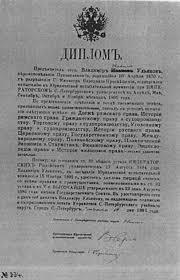 Об адвокатской практике Ульянова Ленина oadam Университетский диплом Ульянова