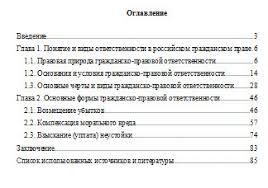 Гражданско правовая ответственность Дипломная работа по  гражданско правовая ответственность