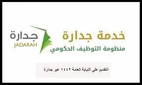 رابط التقديم على النيابة العامة 1442 عبر جدارة.. شروط التقديم في وظائف  النيابة العامة للرجال والنساء في السعودية - إقرأ نيوز