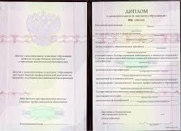Диплом установленного образца и диплом государственного образца  Чем диплом государственного образца выдают когда учебное заведение помимо лицензирования выдает знания в строго установленном