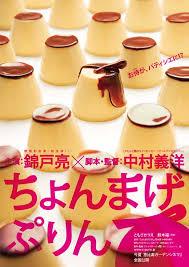 Anh Thợ Làm Bánh Pudding Tóc Bím Chonmage Purin