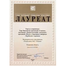 Награды Лауреат 100 лучших товаров России
