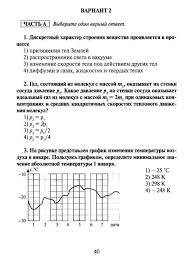 из для Физика класс Контрольные работы в НОВОМ формате  Иллюстрация 8 из 13 для Физика 10 класс Контрольные работы в НОВОМ формате И Годова Лабиринт