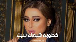 خطوبة شيماء سبت.. من هو خطيب شيماء سبت الجديد – موجز الأنباء
