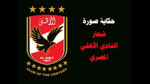 حكاية صورة - شعار النادي الأهلي المصري نادي القرن الإفريقي - YouTube