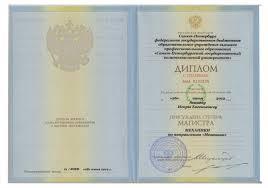 Купить диплом Санкт Петербургского политехнического ВУЗа dip com Диплом политеха