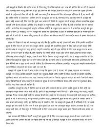 drug abuse essay in hindi dissertation abstracts paper writers drug abuse in punjab essay writing