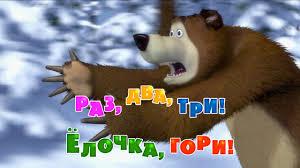 Маша и Медведь - Раз, два, три! Ёлочка гори! (Серия 3) - YouTube