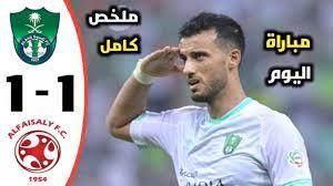 ملخص مباراة الأهلي السعودي والفيصلي السعودي 1-1 - تعثر الأهلي اليوم - مباراة  قوية - - YouTube