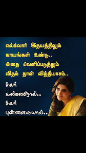 Pin By Balamurugan Kkm On Qoutes Picture Quotes Wisdom Quotes