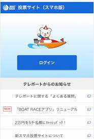ボート レース ログイン