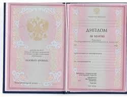 Дипломы техникума колледжа ПТУ Новосибирска или России за  Купить диплом техникума или колледжа 2002 2008 года в Новосибирске