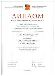 Отзывы рекомендации сертификаты и дипломы Алмаз Сервис Диплом СТРОЙСИБ Сертификат СТРОЙСИБ