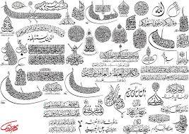 Arabic Calligraphy Free Vector Art Illustration Ai Vector File