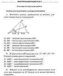 Итоговая контрольная работа по геометрии класс Верные утверждения по геометрии 9 класс