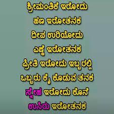 At Kannadaquote Kannada Quotes Kannadaquotes Yqjogi