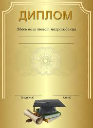 шаблоны грамот диплом за успехи в учебе шаблоны грамот диплом за успехи в учебе
