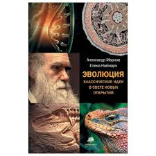 Книга <b>Книга АСТ Эволюция</b>. Классические идеи в свете новых ...