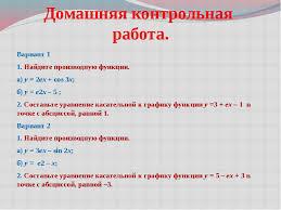 Презентация к уроку Дифференцирование показательной функции  слайда 12 Домашняя контрольная работа Вариант 1 1 Найдите производную функции а y