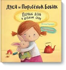 Для детей Манн, Иванов и Фербер, серия | Где книга