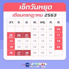 สำนักข่าวไทย - เช็กล่าสุด 12 วันหยุดเดือน ก.ค....