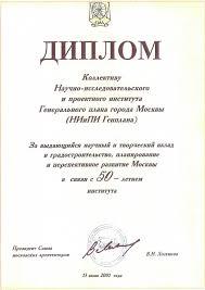 Награды и благодарственные письма Диплом за выдающейся научный и творческий вклад в градостроительство планирование и перспективное развитие Москвы 2001 г