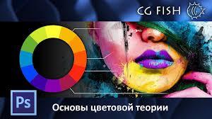 Основы цветовой теории седой старик старость седина поколение  Основы цветовой теории