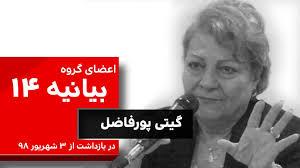 تلویزیون منوتو - .گیتی پورفاضل از امضا کنندگان #بیانیه۱۴... | Facebook