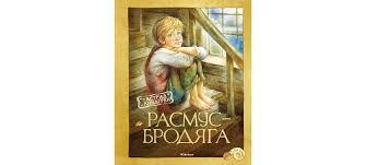 Купить <b>книгу</b> «<b>Расмус</b>-<b>бродяга</b>», Астрид <b>Линдгрен</b> | Издательство ...