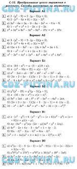 Самостоятельные и контрольные работы Ершова Голобородька ГДЗ  Формулы сокращенного умножения · С 17 Уравнения и системы Уравнения с двумя переменными Способ подстановки · С 18 Системы линейных уравнений