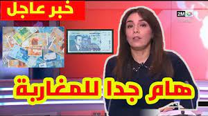 Akhbar Maghribiya 2M Maroc - أخبار اليوم في المغرب - المغرب - اخر الاخبا...  in 2020