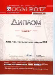 Диплом выставки ОСМ ООО Завод герметизирующих материалов  Диплом выставки ОСМ 2017