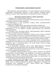 Критерии оценки дипломной работы требования к дипломным работам
