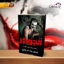 رواية الجوكر: الموتى لا يثأرون | Game artwork, Video games artwork, Joker