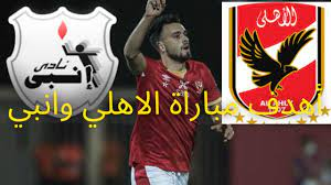 أهداف وملخص مباراة الأهلي وانبي في كأس مصر