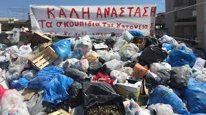 Αποτέλεσμα εικόνας για σκουπιδια