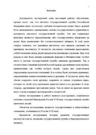 Служилая бюрократия России xvii века государственная служба  Реферат Служилая бюрократия России xvii века государственная служба приказных людей 3