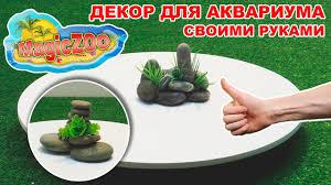 Как сделать <b>декор для аквариума</b>, террариума своими руками ...