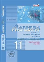 Математика Алгебра и начала математического анализа геометрия  Предложение сотрудничества · Партнерская программа