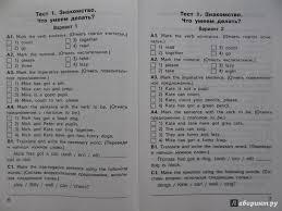 Рецензии покупателей на Английский язык класс Контрольно  22 11 2013