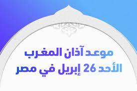موعد آذان المغرب الأحد 26 إبريل في مصر - تريندات