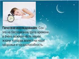 Исследовательская работа на тему quot Сон и здоровье quot  слайда 3 Гипотеза исследования Сон это не бесполезная трата времени а очень важная