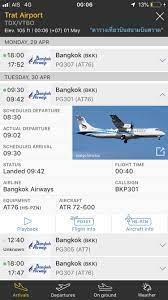 รีวิวสายการบินบางกอกเเอร์เวย์ส เส้นทางบิน กรุงเทพ-ตราด By นักรีวิวตัวน้อย -  Pantip